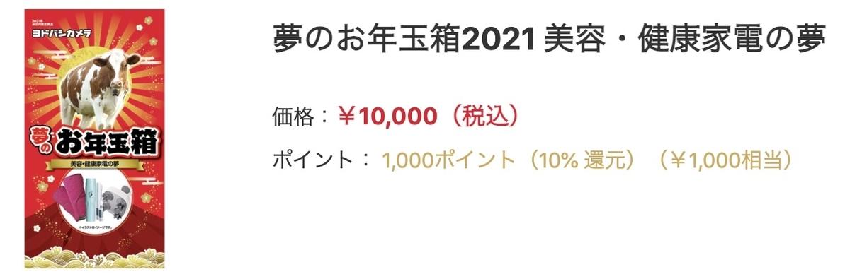 f:id:keigo1210:20201201225838j:plain