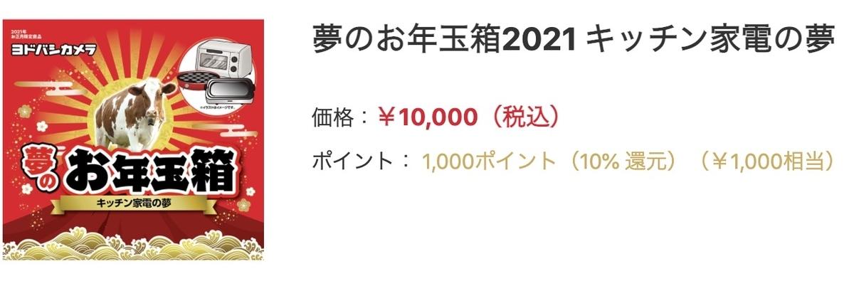 f:id:keigo1210:20201201230205j:plain