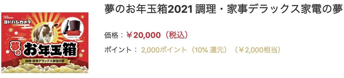 f:id:keigo1210:20201201230413j:plain