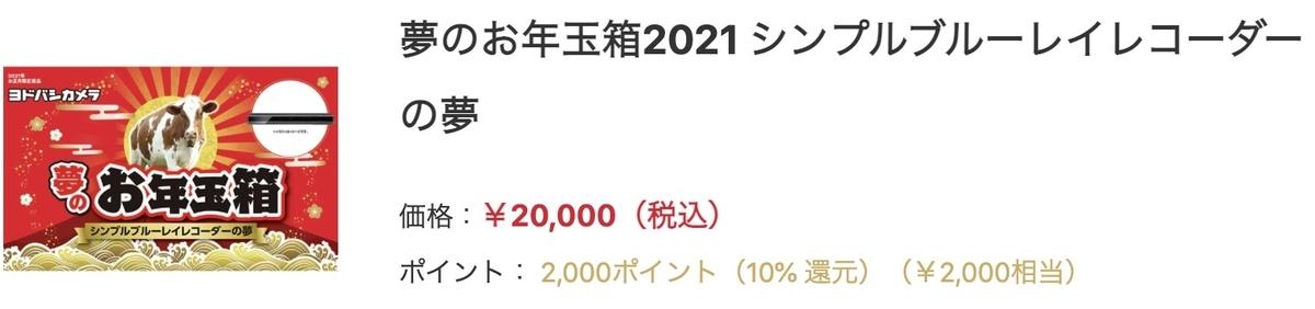 f:id:keigo1210:20201201230743j:plain