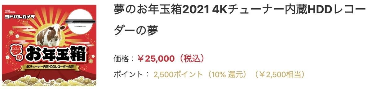 f:id:keigo1210:20201201231501j:plain