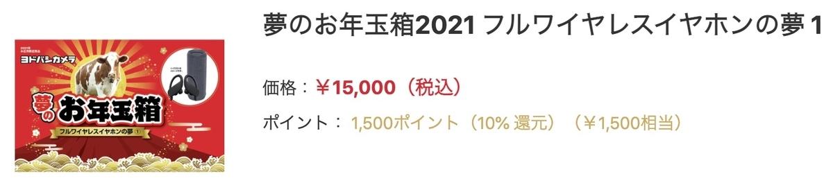 f:id:keigo1210:20201201231918j:plain