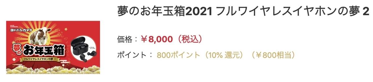f:id:keigo1210:20201201232054j:plain