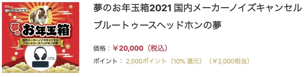 f:id:keigo1210:20201201232905j:plain