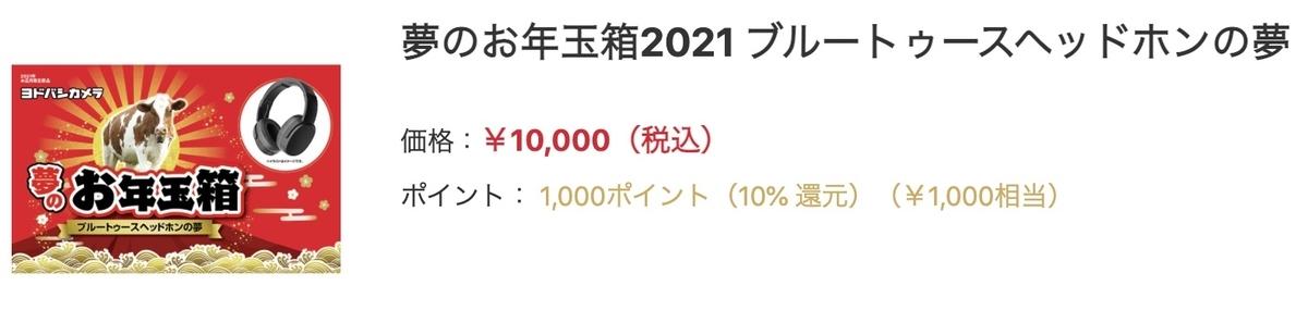 f:id:keigo1210:20201201233053j:plain