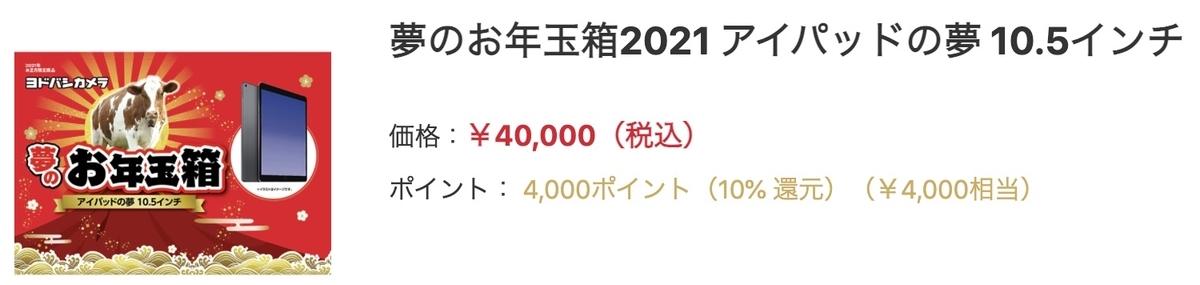 f:id:keigo1210:20201201235253j:plain