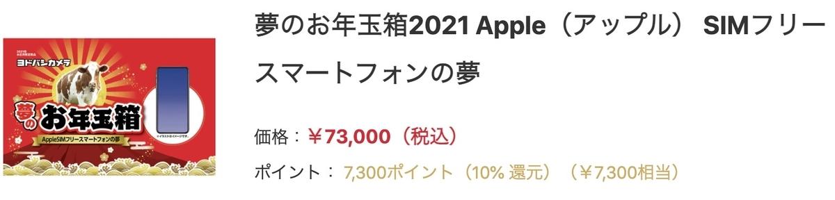 f:id:keigo1210:20201202000207j:plain