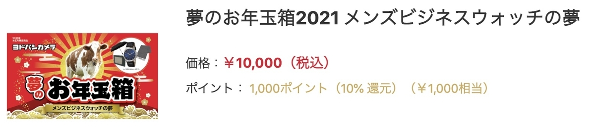 f:id:keigo1210:20201202000419j:plain