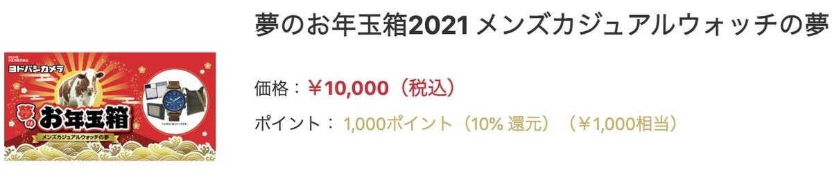 f:id:keigo1210:20201202000706j:plain