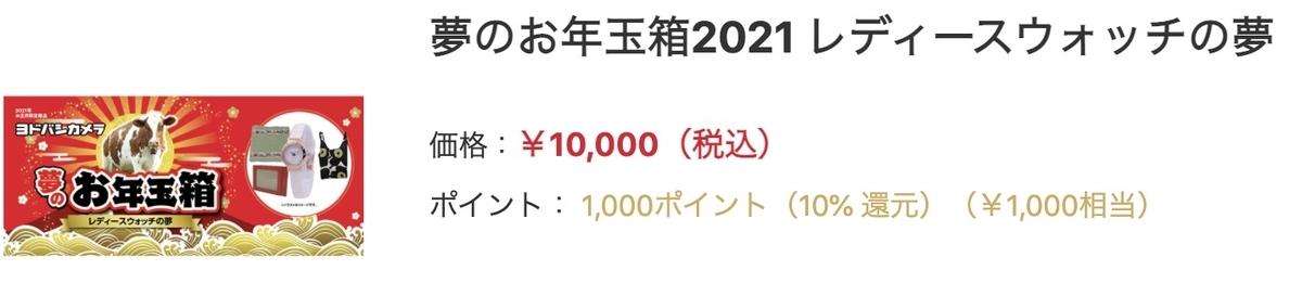 f:id:keigo1210:20201202000835j:plain