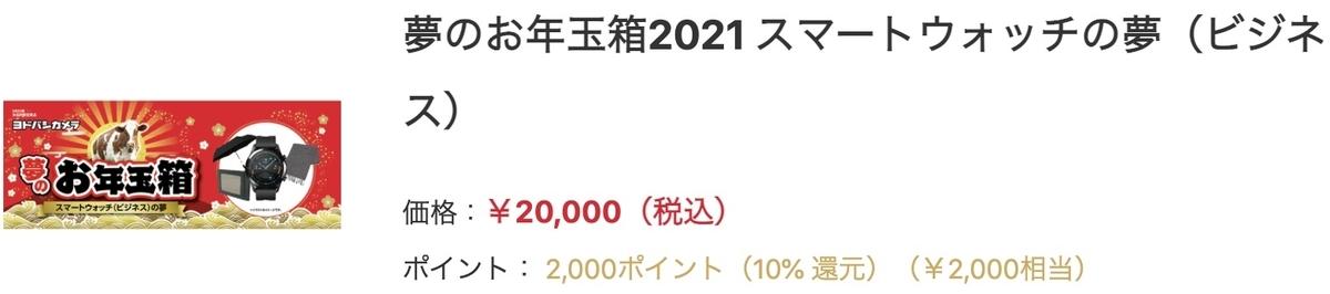 f:id:keigo1210:20201202001110j:plain