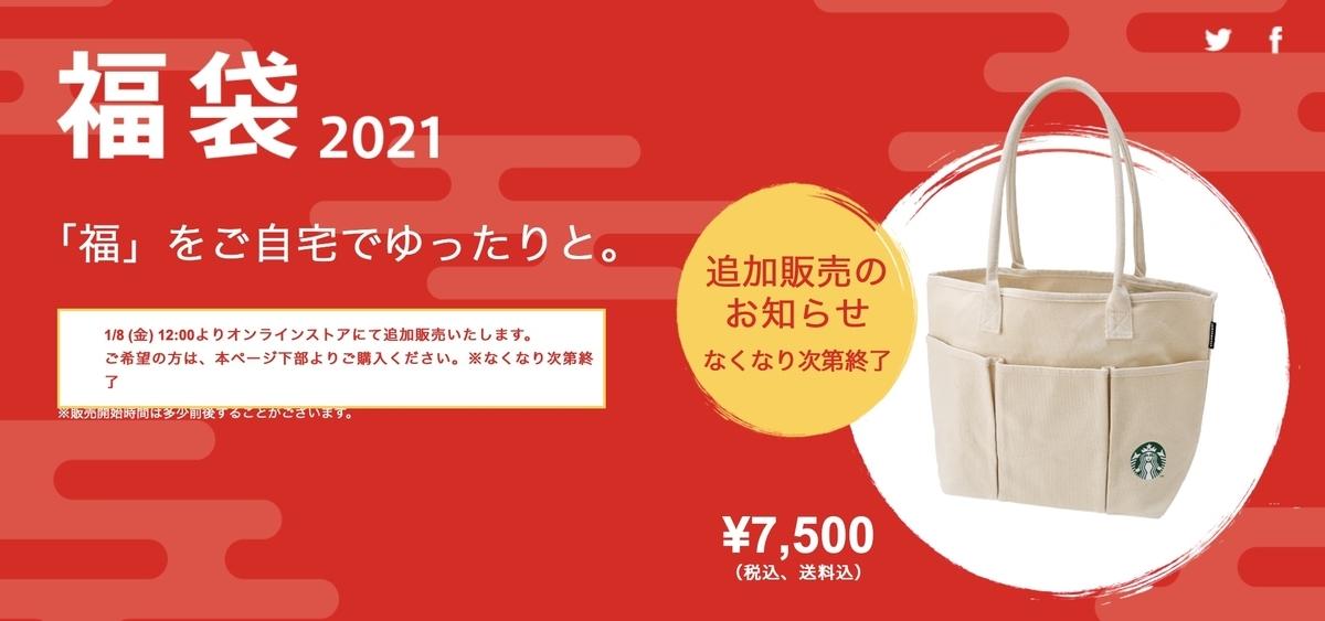 f:id:keigo1210:20210107235015j:plain