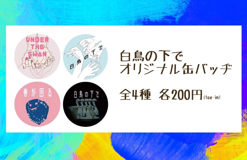 f:id:keigo_fujii:20170520064206j:plain