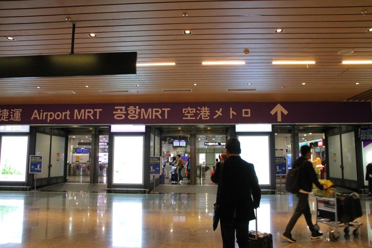 MRT案内