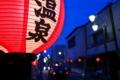 [提灯][温泉街][温泉町][夕暮れ][商店街]提灯