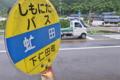 [バス停][待合所][停留所][山間][山里]バス停