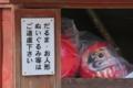[古札収納所][古札][達磨][だるま][妙義神社]古札収納所