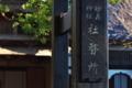 [社務所][黒い門][黒門][釘貫門][妙義神社]社務所