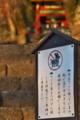 [参道][犬][フン][看板][妙義神社]参道