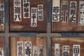 [千社札][籠文字][貼札][山門][不動寺]本堂