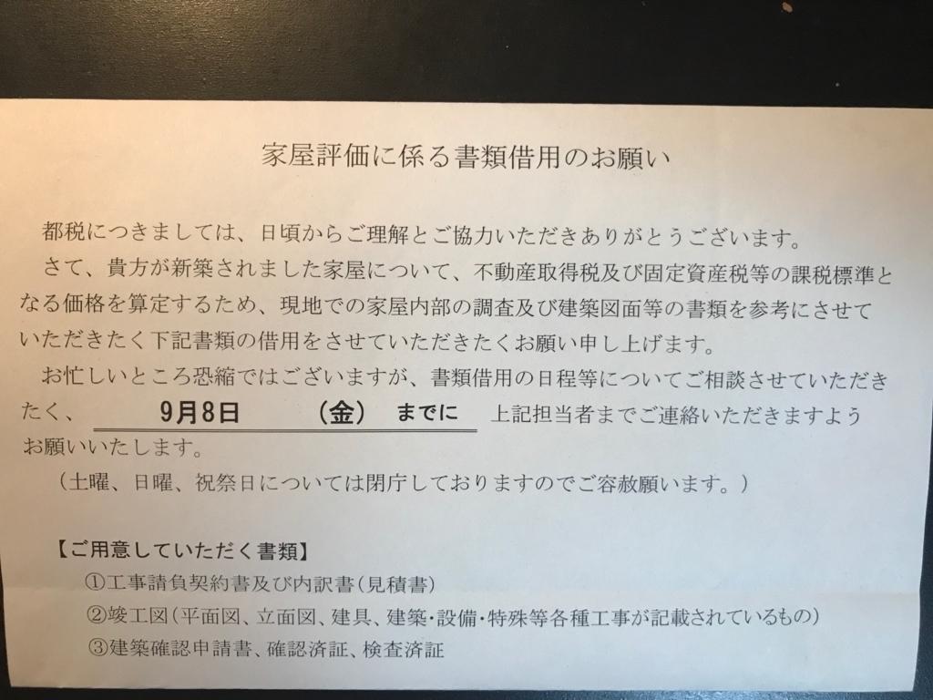 f:id:keiichi2017:20170901004052j:plain