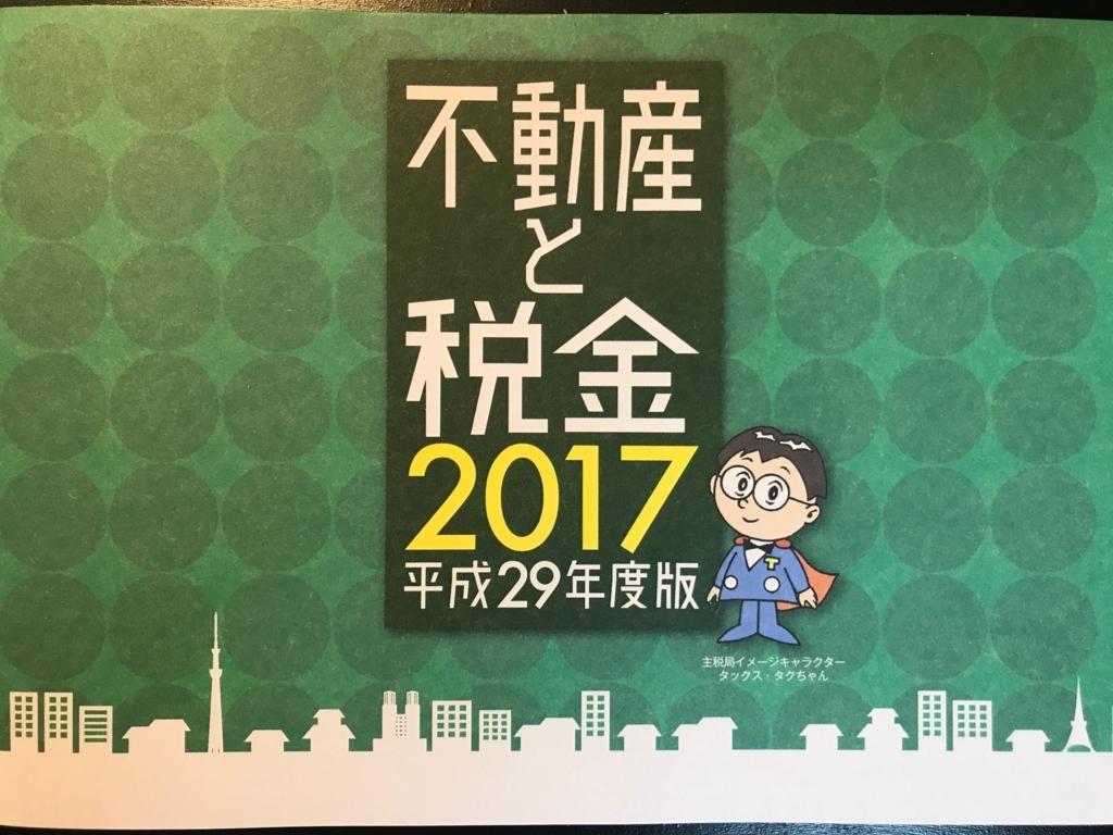 f:id:keiichi2017:20170901004158j:plain