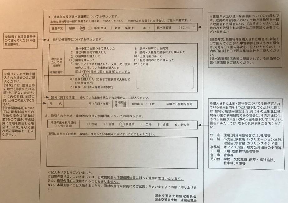 f:id:keiichi2017:20171021135825j:plain