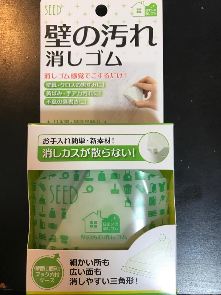 f:id:keiichi2017:20171103161424j:plain
