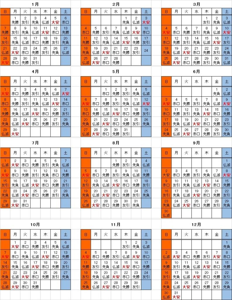 Японский календарь Рокуё 20171229210704