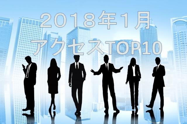 f:id:keiichi2017:20180129214521j:plain