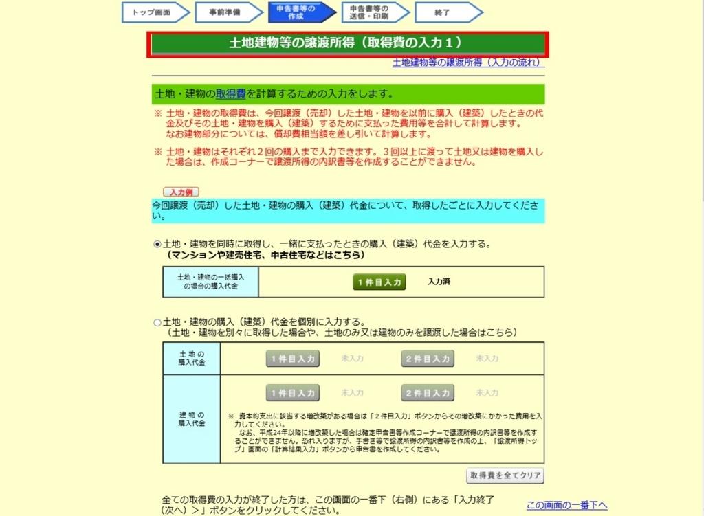 f:id:keiichi2017:20180222220805j:plain