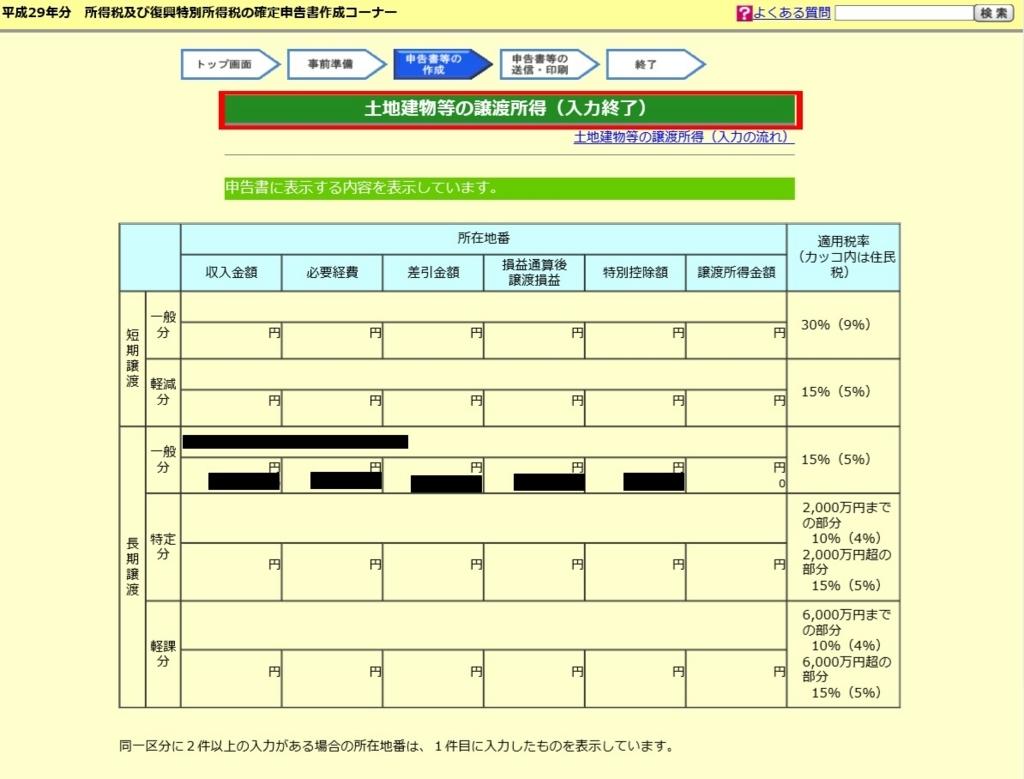f:id:keiichi2017:20180222223704j:plain