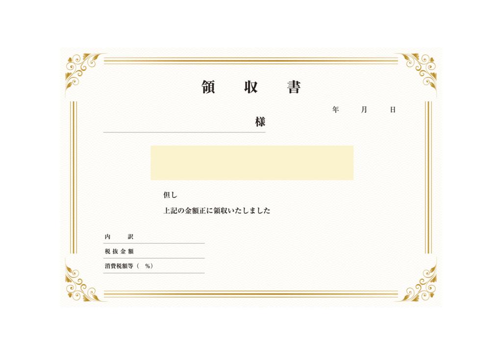 f:id:keiichi2017:20180627123149j:plain