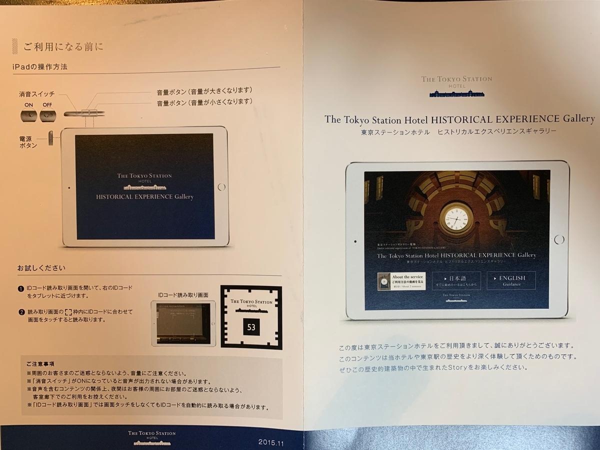 f:id:keiichi2017:20190728142930j:plain