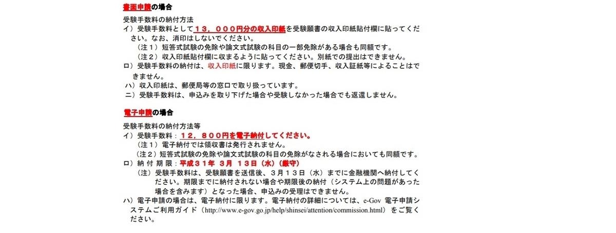 f:id:keiichi2017:20190918105316p:plain