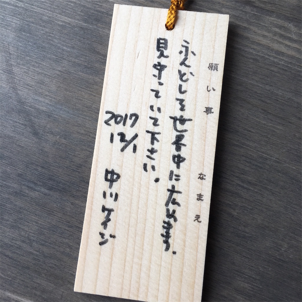 f:id:keiji511213:20171201115444j:image
