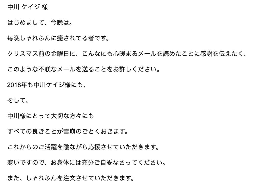 f:id:keiji511213:20171228115137p:plain