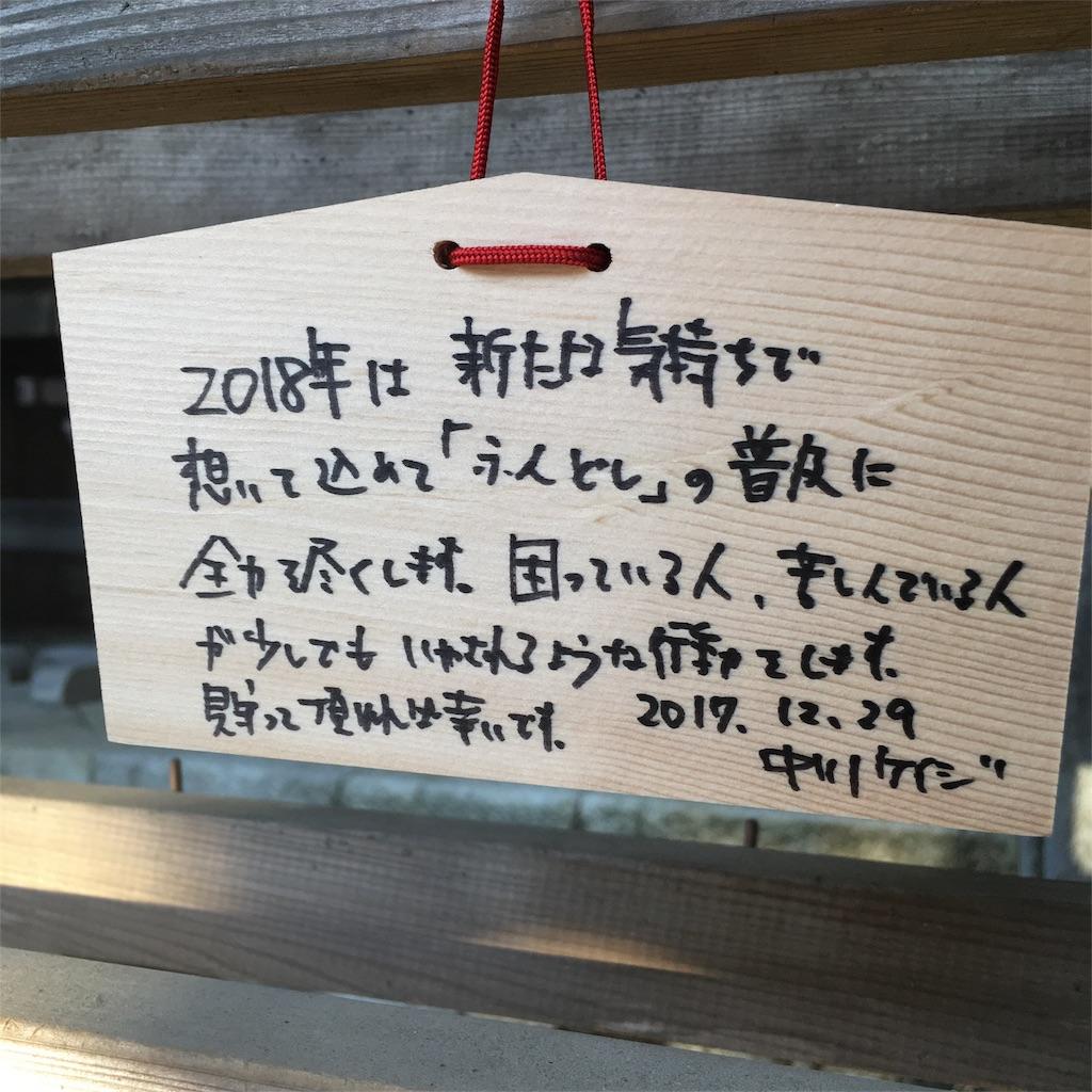 f:id:keiji511213:20171230173354j:image