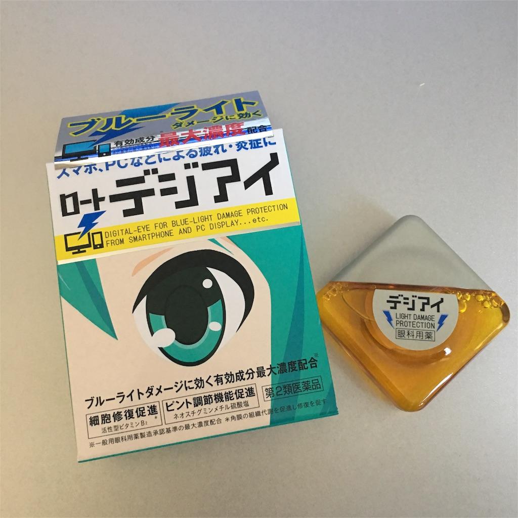 f:id:keiji511213:20171230174302j:image