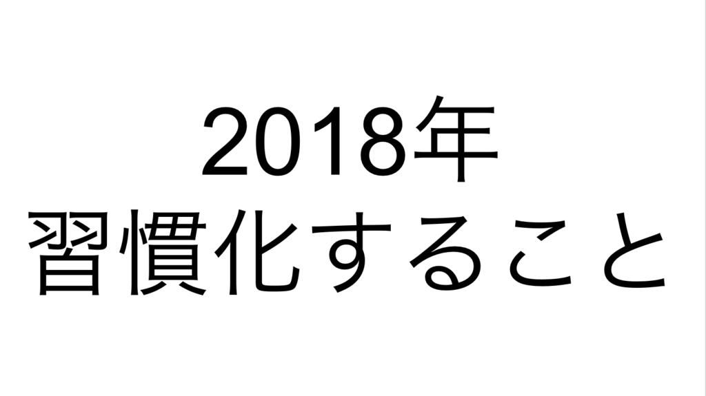 f:id:keiji511213:20180104112421p:plain