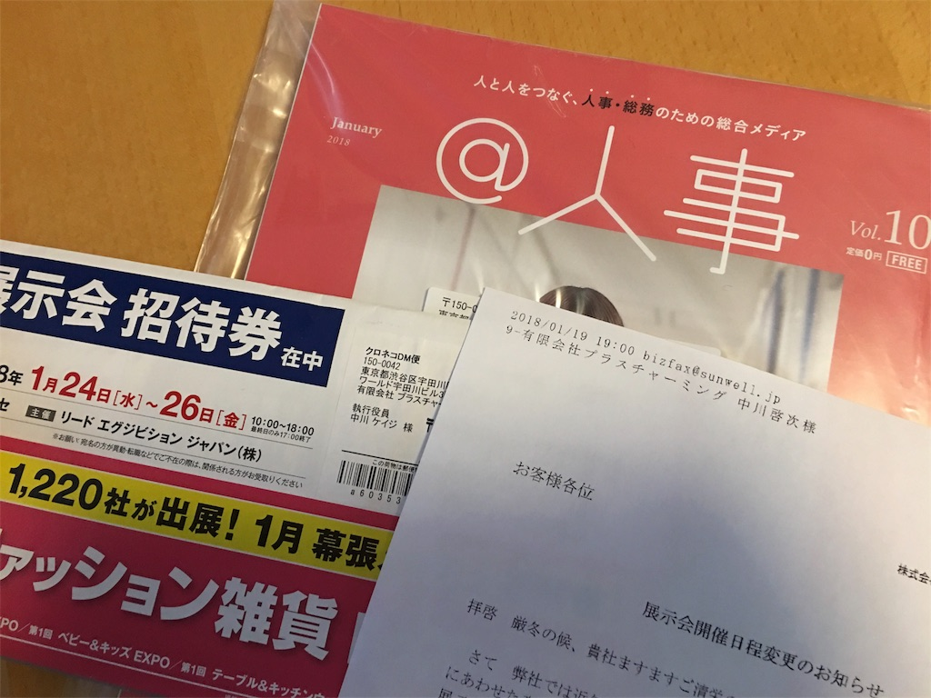 f:id:keiji511213:20180120233031j:image