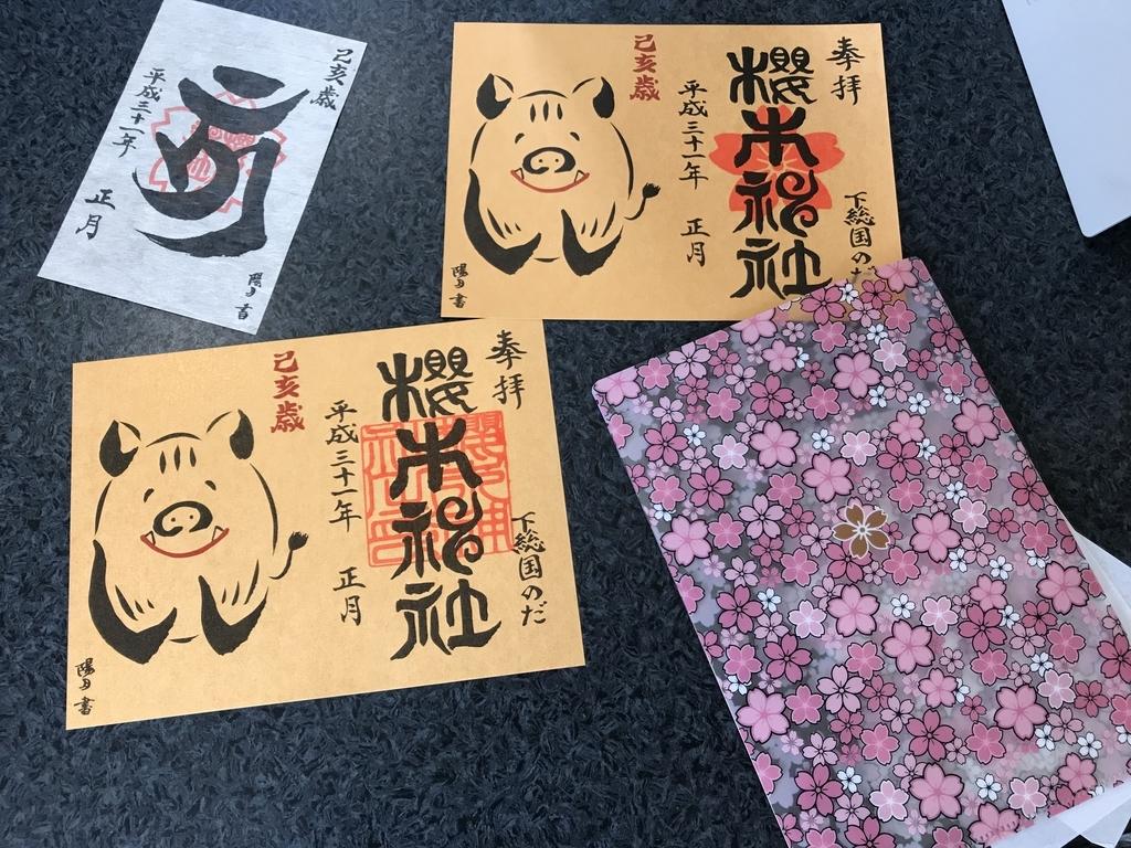 f:id:keijikuroda0720:20190122083529j:plain