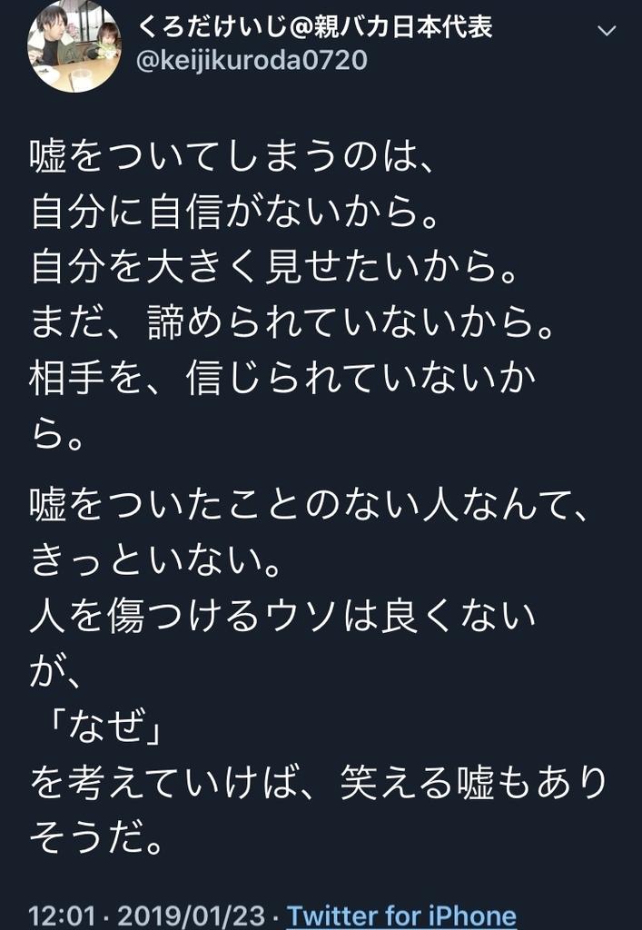 f:id:keijikuroda0720:20190124185329j:plain