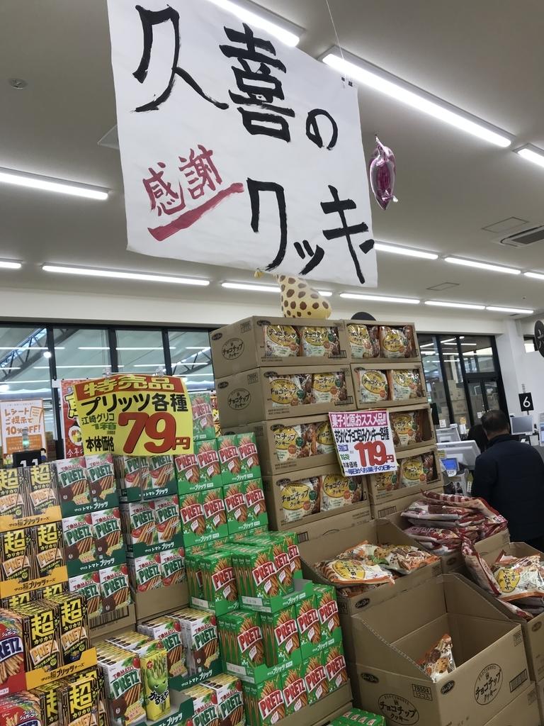 f:id:keijikuroda0720:20190204011120j:plain