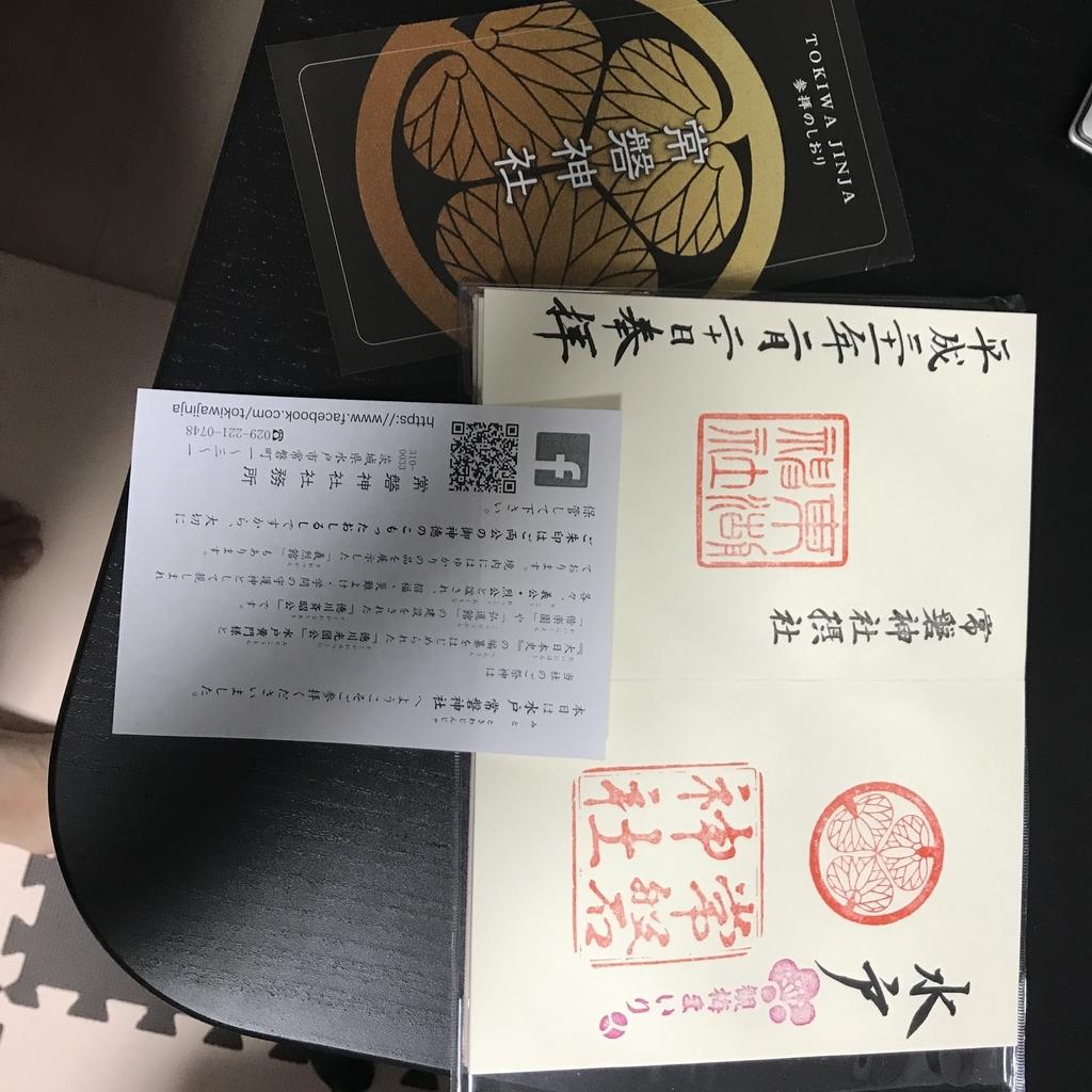 f:id:keijikuroda0720:20190222223333j:plain