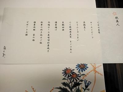 f:id:keiko-blog:20181028112914j:plain