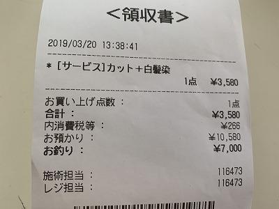 f:id:keiko-blog:20190320152606j:plain