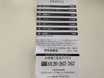 f:id:keiko-blog:20190320152609j:plain