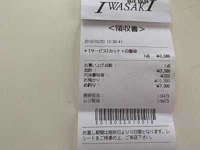 f:id:keiko-blog:20190321133508j:plain