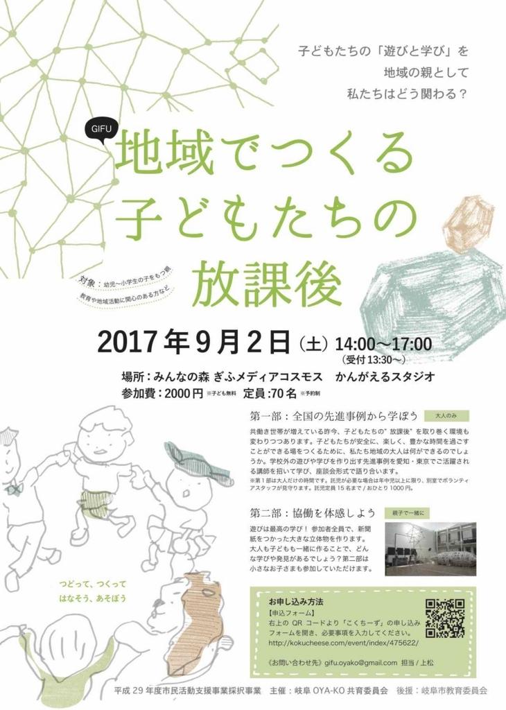 f:id:keiko_gifu:20170727072543j:plain